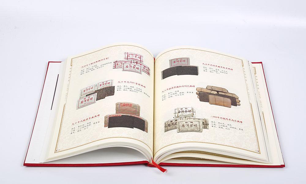 普洱茶产品宣传册设计