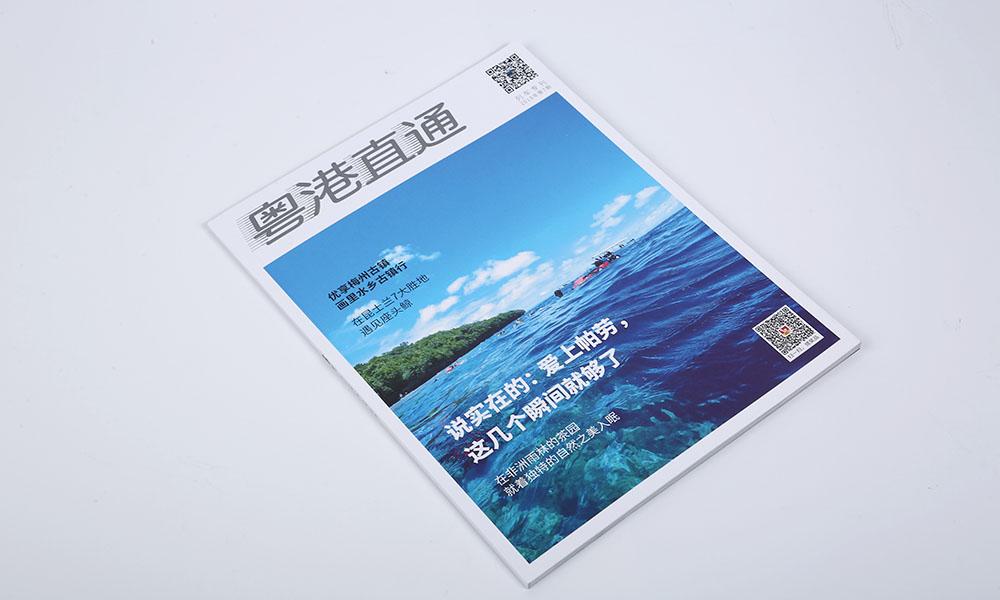 粤港直通杂志设计-粤港直通快车画册设计-粤港直通大巴画册设计
