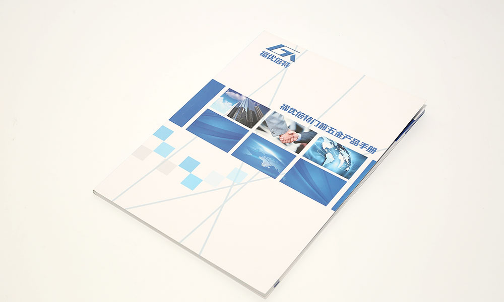 门窗五金产品画册设计
