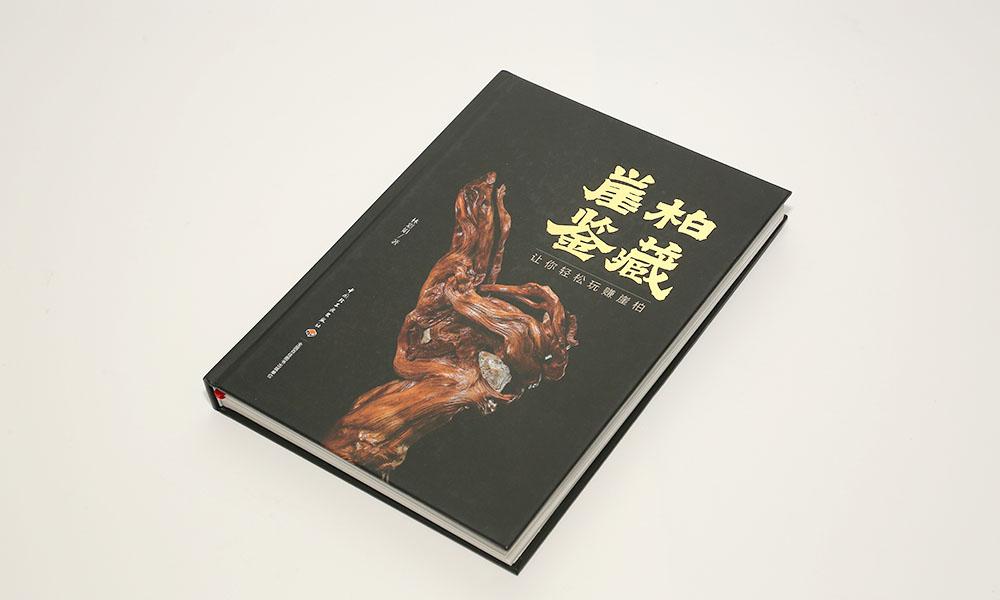 佛珠木雕画册设计-雕刻摆件宣传册设计-文化传播公司画册设计