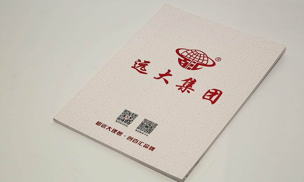 保险设备公司画册设计-实业集团宣传册设计-集团企业画册设计