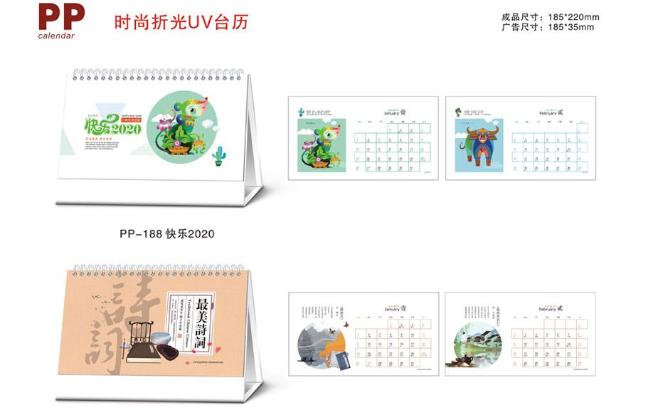 设计日历-2020年日历设计-最新台历制作