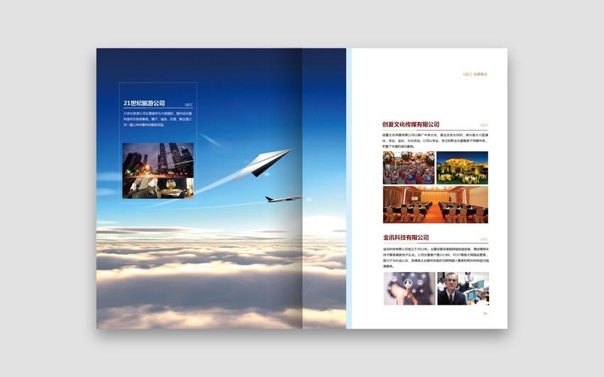 企业形象画册设计公司