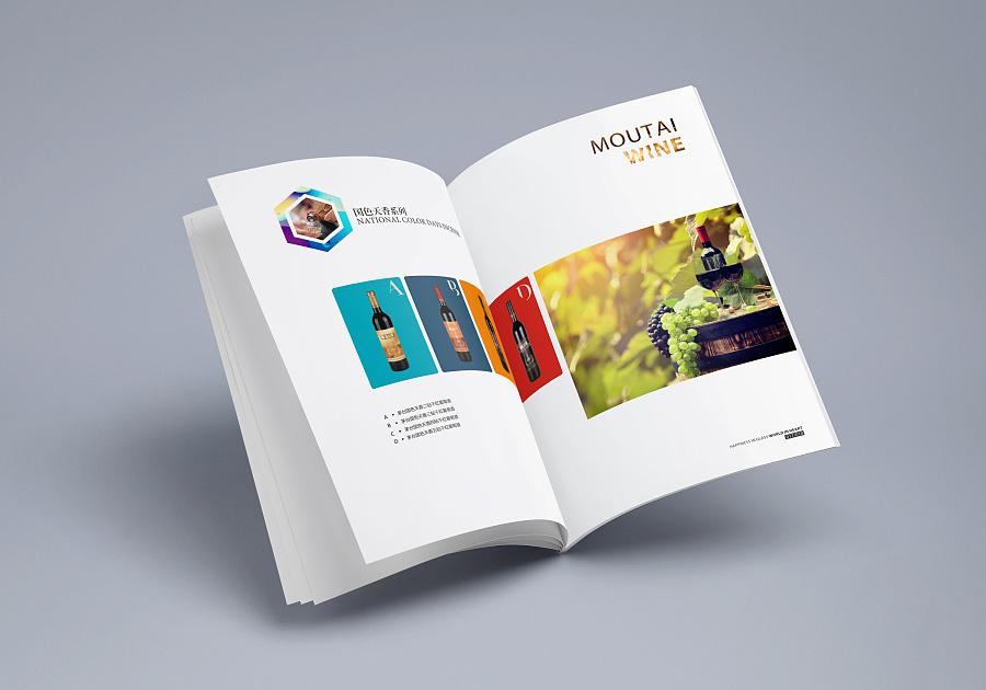 红酒画册设计公司