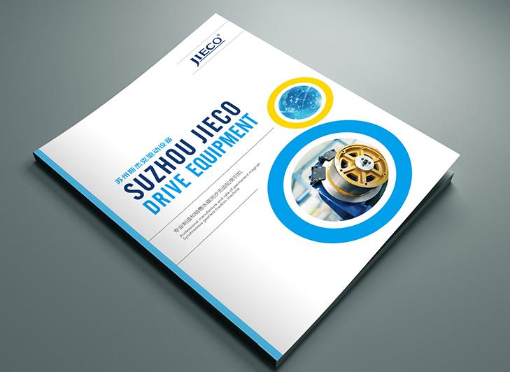 画册设计广告公司