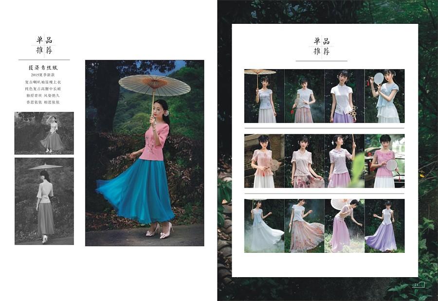 女装画册设计公司