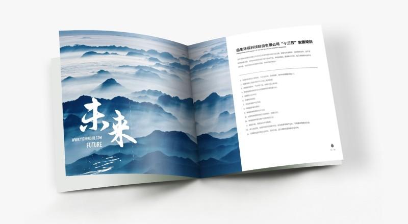 精装画册设计公司