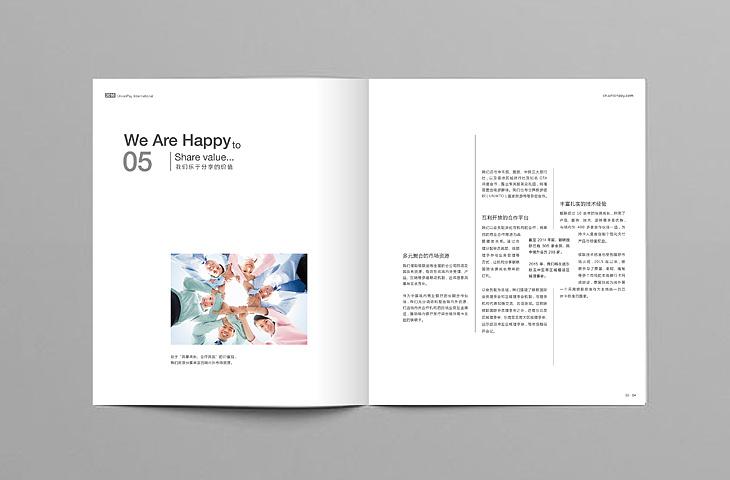 广州宣传画册设计公司