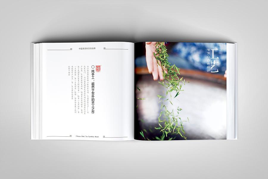 茶叶画册设计公司