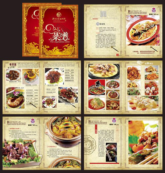餐饮设计画册设计