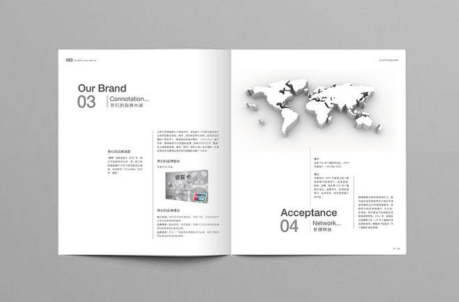 公司画册内页设计