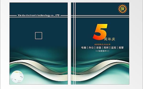 公司周年画册设计