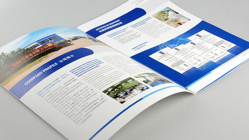 医药企业画册设计