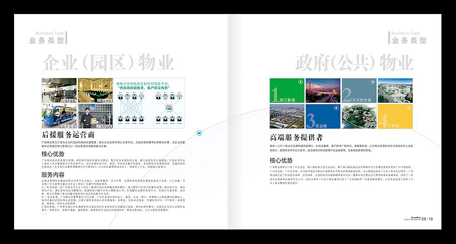 物业公司画册设计