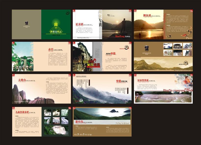 文化公司画册设计