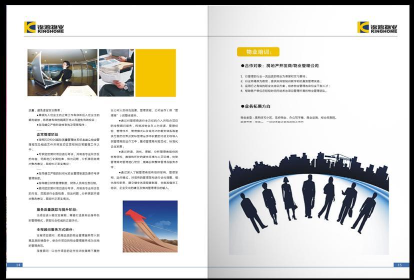 企业画册内页设计,单位画册内页设计