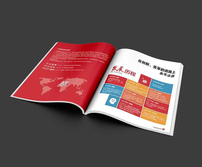 平面设计画册设计