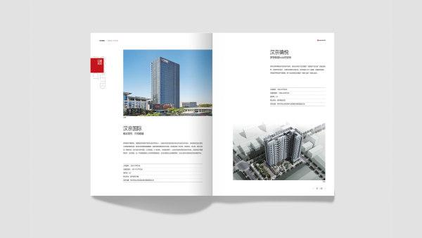 集团画册设计