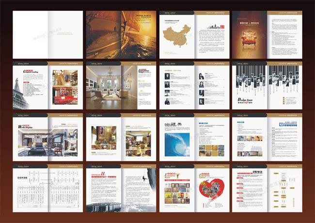 画册公司简介设计