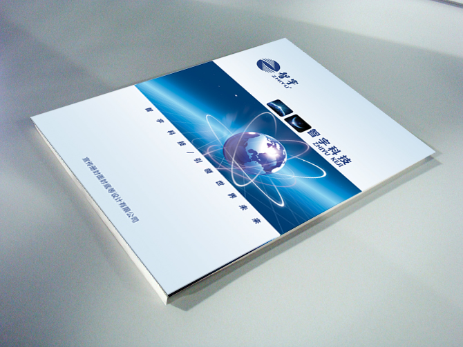 公司产品画册设计