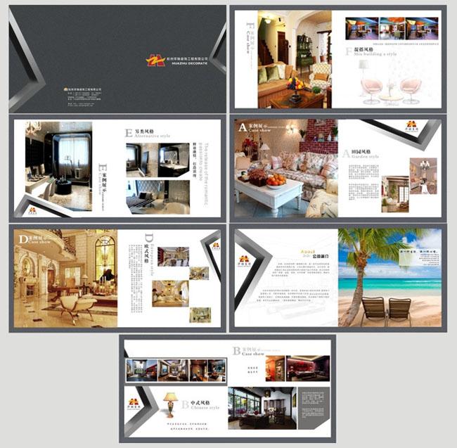 公司企业画册设计公司