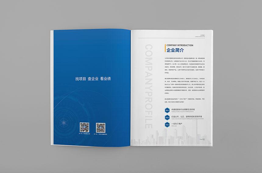 广州增城画册设计公司