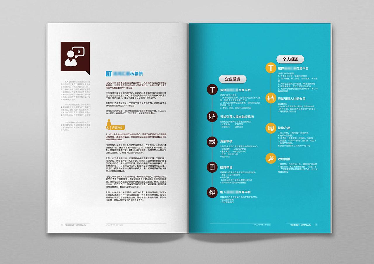 什么样的画册设计才能体现企业魅力?