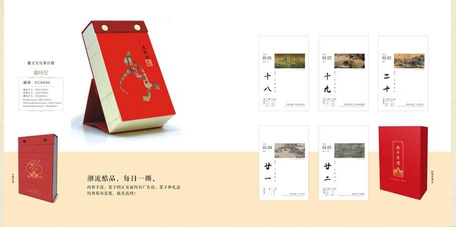 月历设计-月历设计制作-最新月历设计公司